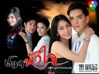 《心影》是泰国7台制作的爱情偶像剧