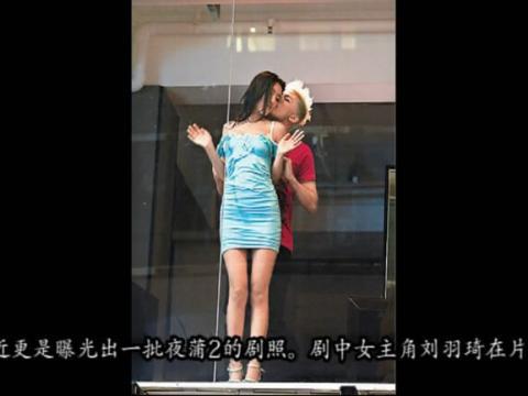 《喜爱夜蒲2》床戏吻戏花絮普清版