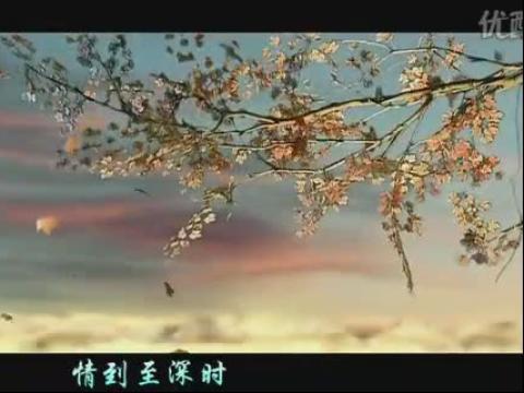 仙剑奇侠传三_生生世世爱
