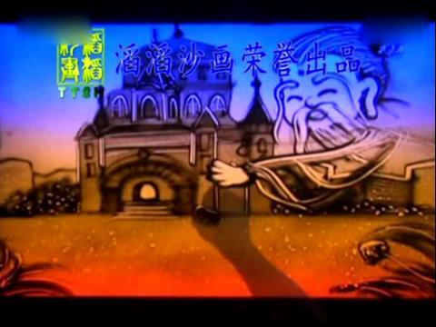 中国最美沙画婚礼开场视频 结婚沙画视频 新婚庆典沙画 卡通沙画
