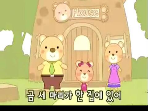 三只小熊 儿歌 幼儿园版图片