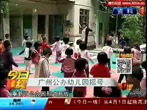 广州公办幼儿园摇号入园