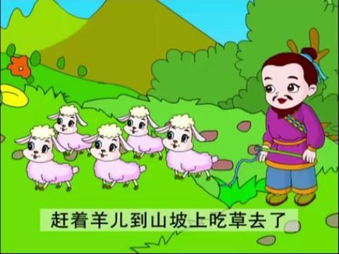 幼儿成语故事大全之亡羊补牢