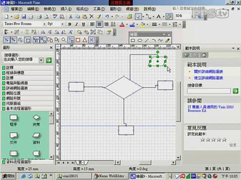 visio2003教程 d07 图形的链接