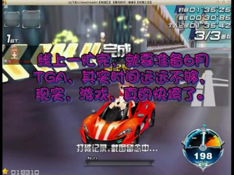QQ飞车高手 兽兽分享经验