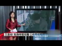 监控实拍男子公车上性骚扰女生对其贴身呼气