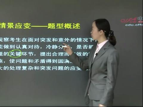2013教师资格证面试试讲答辩课程-情景应变题