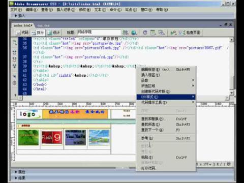 102.HTML手写代码