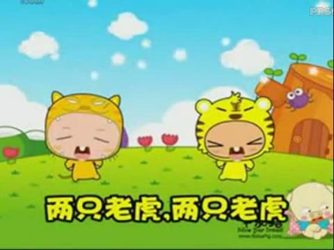 两只老虎儿歌 两只老虎儿歌视频
