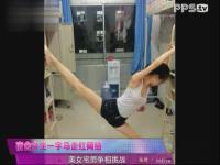 视频:宿舍一字马走红网络