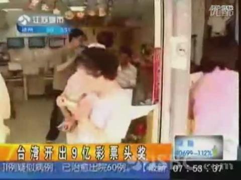 台湾开出9亿彩票头奖