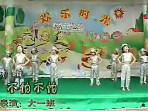 幼儿舞蹈视频 不怕不怕