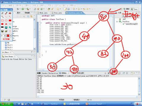 43java数据结构和算法教学视频