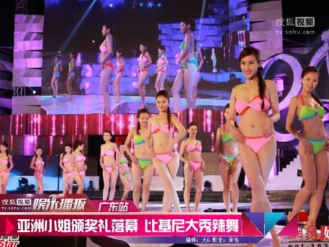 港台亚洲小姐比基尼大秀辣舞1207