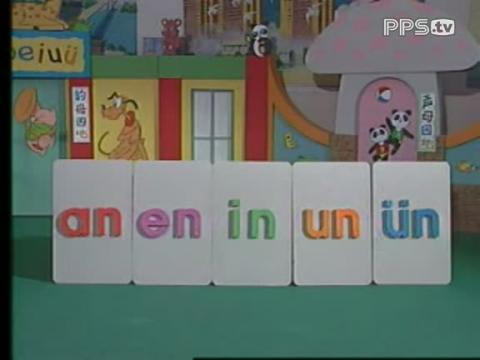 幼儿拼音教学视频12