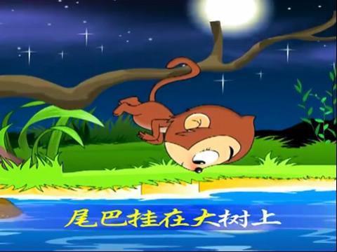儿歌视频大全-猴子捞月亮