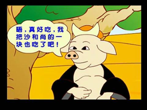 猪八戒吃西瓜律动歌谱展示