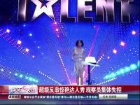 中国达人秀第五季 超级反串惊艳达人秀!