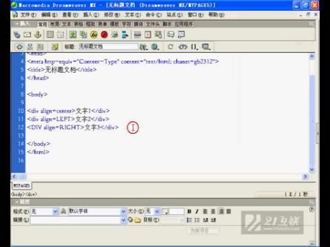 HTML 基础及应用005