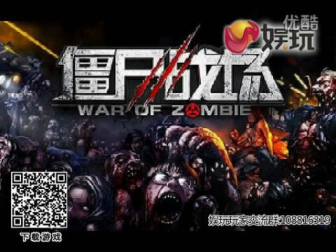 【娱玩牛哥解说】僵尸世界大战游戏抢先看!图片