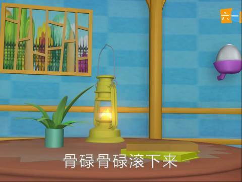 3d儿歌-小老鼠上灯台