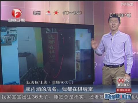 03.15超内涵的店名:钱都在棋牌室