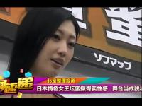 日本情色女王坛蜜撅臀卖性感