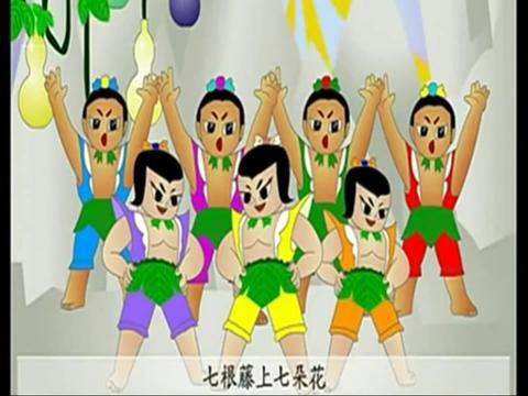 葫芦娃 中文童歌曲