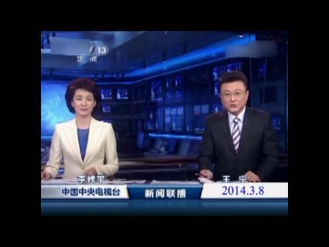 恶搞新闻联播 众星同祝三八妇女节快乐
