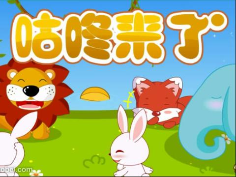 兔小贝故事-096-咕咚来了