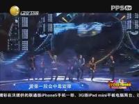 PPS视频:2013辽宁卫视春晚 SJ-M 《Break down》 辽宁卫视