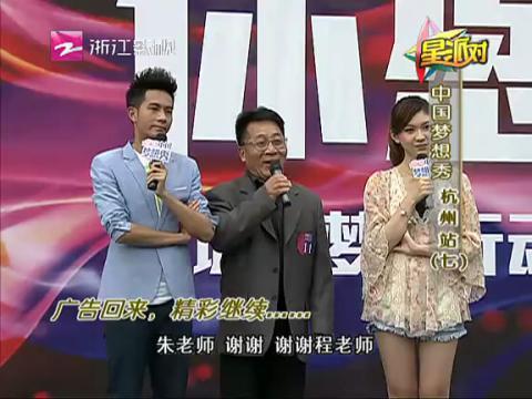 浙江卫视第二季《中国梦想秀》
