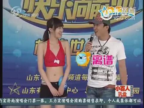 视频: 美女有备而来穿泳装来落水