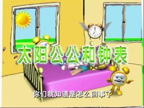 幼儿儿歌拼音快乐屋--太阳公公和钟表