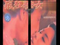 吻戏《爱情银行》床戏片段