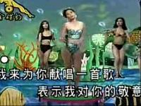 酒廊情歌 十二大美女泳装歌曲