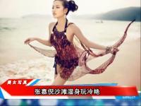 美女写真 游戏mm吕婉柔海滩湿身比基尼