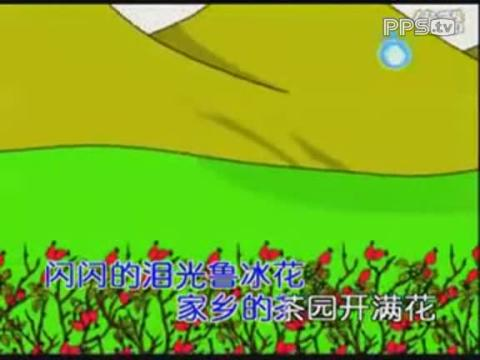 儿童歌曲视频 鲁冰花