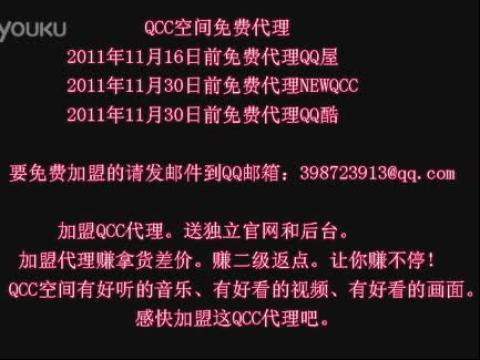 视频: qcc免费代理 QQ屋 QQ酷 NEWQCC免费钻石代理