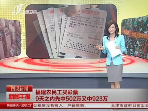 07.04农民工买彩票9天内先中502万又中923万
