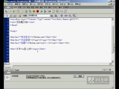 HTML 基础及应用009