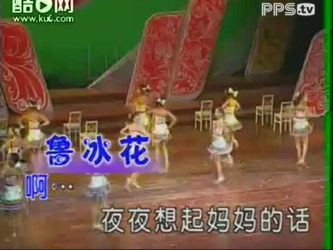 儿童歌曲舞蹈(鲁冰花)