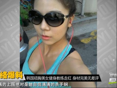 日韩韩国硕胸美女健身教练走红1231