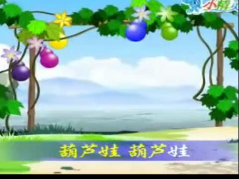 歌曲葫芦娃儿童歌曲展示