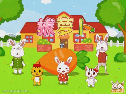 兔子拔萝卜儿童画_兔子拔萝卜矢量图-白菜萝卜兔子简笔画