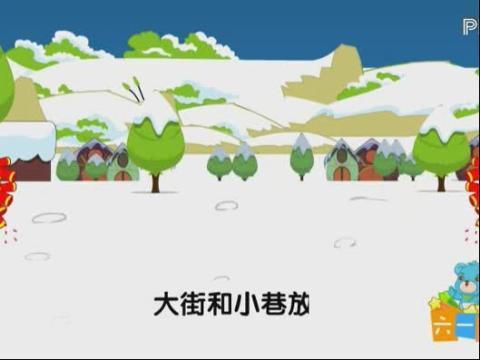 [幼儿教育儿歌]-新年好(中国娃娃) (480x360)