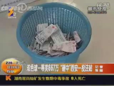"""视频: 双色球一等奖667万 """"砸中""""西安一投注站"""