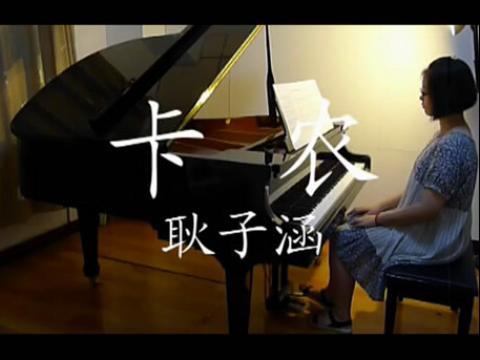 郑秀晶想哭钢琴谱子-夜的钢琴曲 耿子涵 300x168   耿子涵 钢琴曲 128x96   小时代 耿子涵