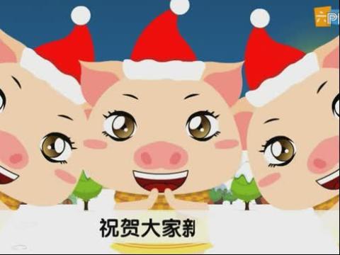儿童歌曲 新年好 动画儿歌大全