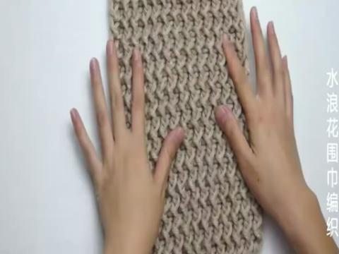 围巾织法——水浪花详细图解